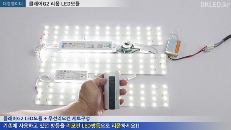 방조명 리폼 PCB LED모듈 클래어G2 벤트리모컨 작동 영상