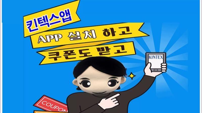 킨텍스앱 100배 즐기기~