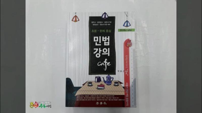 (박효근민법)2018 제4판 조문.판례 중심 민법강의 cafe,박효근,법학사