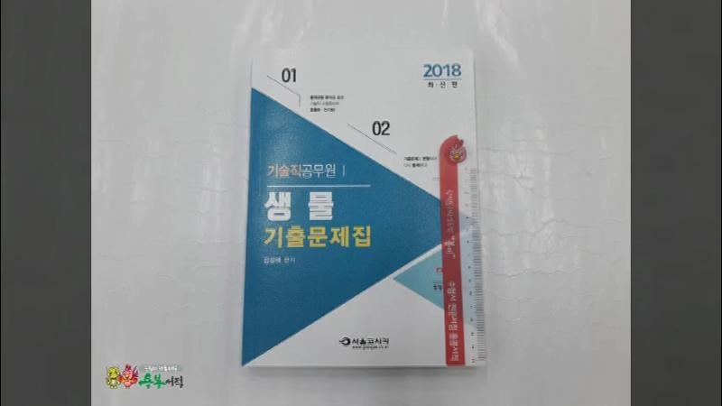 (공무원생물)2018 기술직 공무원 생물 기출문제집,김성애,서울고시각