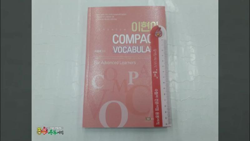 (이현아 영어)이현아 COMPACT VOCABULARY,이현아,좋은책