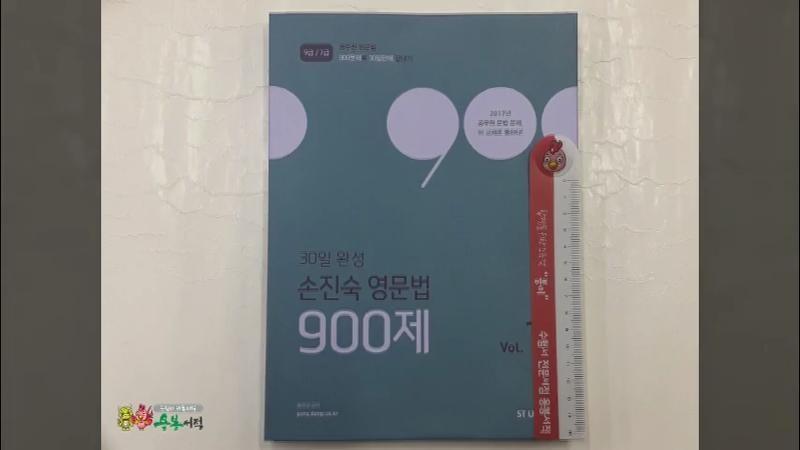 (손진숙 영문법)2018 30일 완성 손진숙 영문법 900제 vol.1,손진숙,에스티유니타스