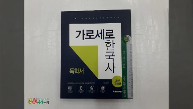 (이종길 한국사)가로세로 한국사 독학서,이종길,용감한북스