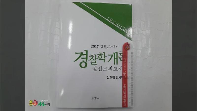 (신호진경찰학)2017 경찰2차대비 렉스스터디 실전모의고사 경찰학개론,신호진,문형사