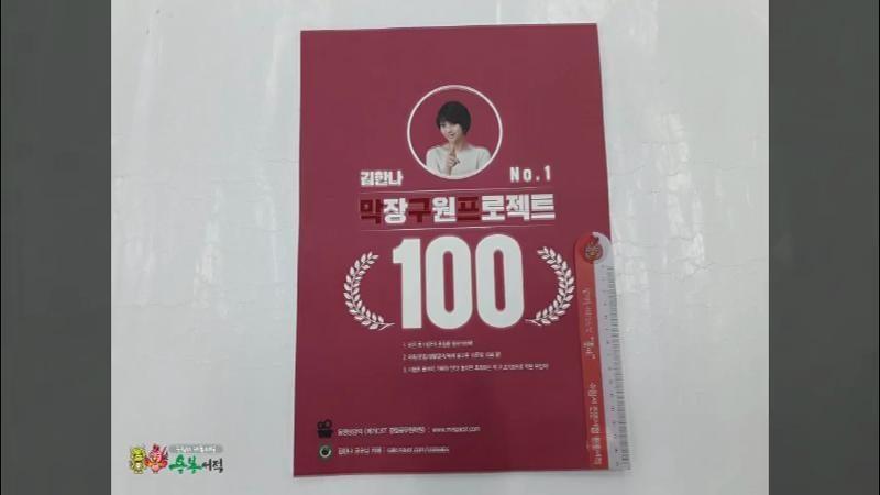 (김한나 영어)김한나 막장구원프로젝트 100(8절),김한나,패스이안
