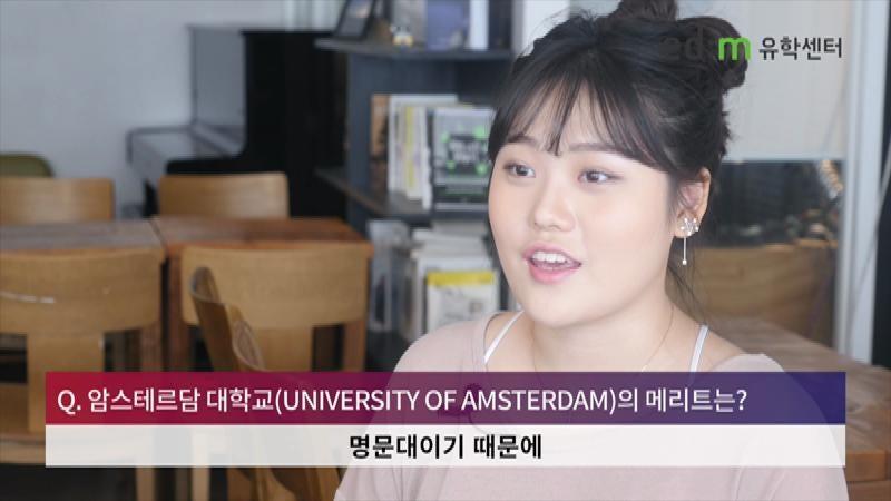[네덜란드 유학생인터뷰] 네덜란드 1위 암스테르담 대학교 경영학전공