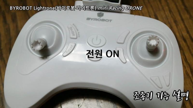 바이로봇 라이트론(Byrobot Lightrone) - 기능 설명