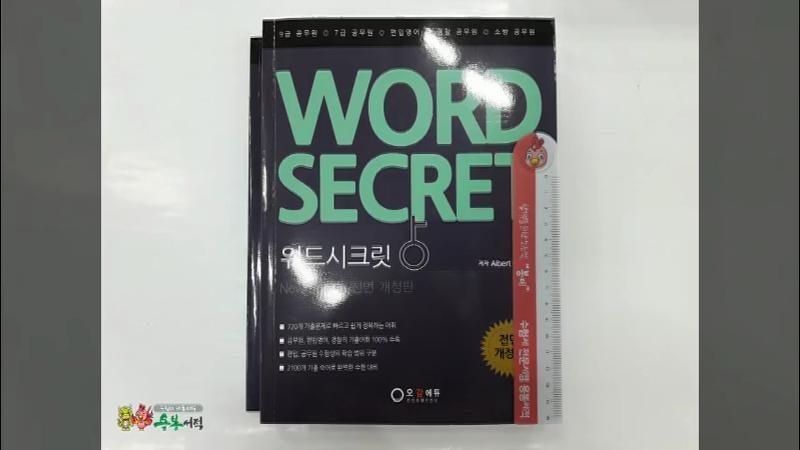 (워드시크릿)워드시크릿(WORD SECRET)(전면 개정판),Albert Kim,오감에듀