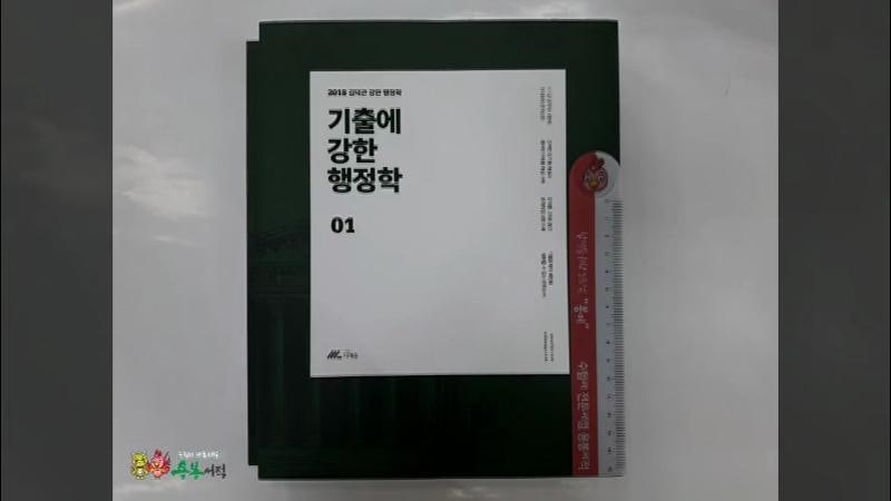 (김덕관 행정학)2018 김덕관 기출에 강한 행정학(전2권),김덕관,더채움