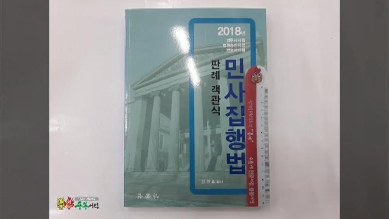 (김정호 민사집행법)2018 판례 객관식 민사집행법,김정호,법학사