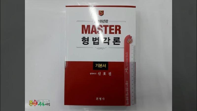 (신호진 형법)2018년판 MASTER 형법각론 기본서,신호진,문형사