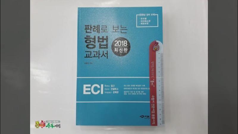 (이영민 형법)2018 ECI 판례로 보는 형법 교과서,이영민,서울고시각