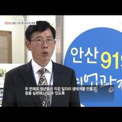 [KTV] 생방송 대한민국 / 안산시 내년 3만 명 일자리 목표