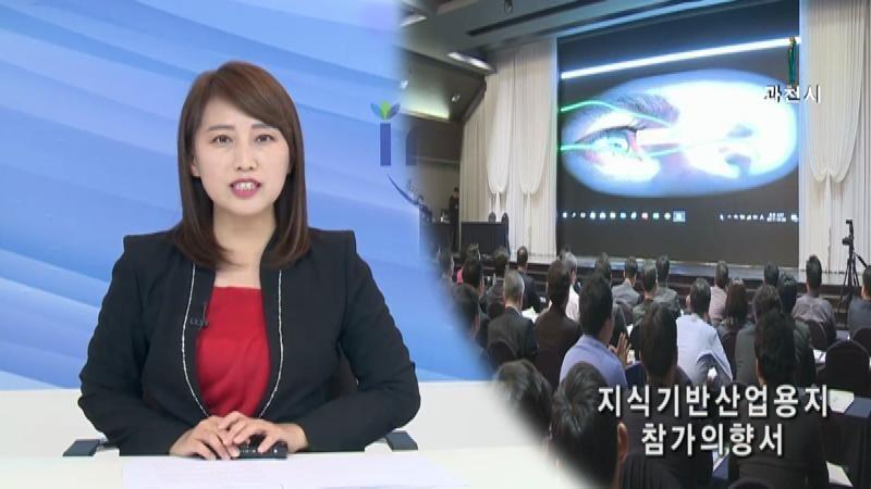 과천시정뉴스 제1579호(2017년 11월 20일)