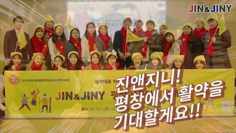 JIN & JINY 평창 서포터 발대식 현장에 가다!
