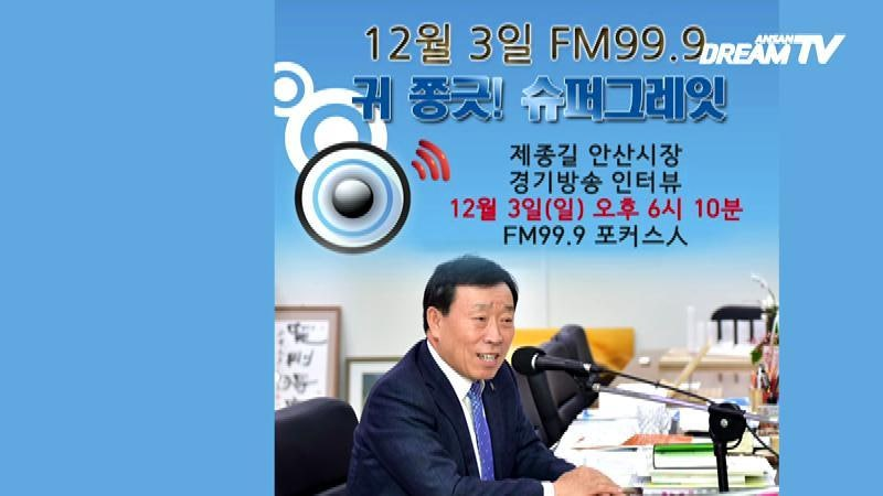 경기방송 KFM 99.9 / 포커스 人 / 제종길 안산시장