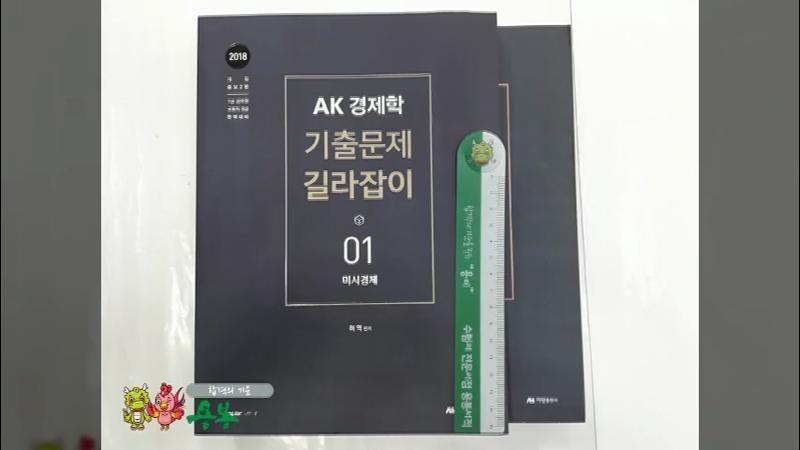 (허역 경제학)2018 AK 경제학 기출문제 길라잡이(전2권),허역,아람출판사