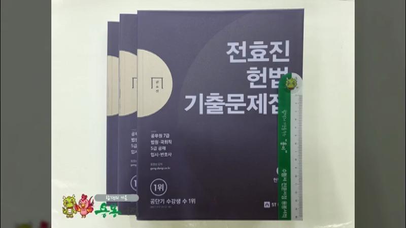 (전효진 헌법)2018 전효진 헌법 기출문제집(전3권),전효진,에스티유니타스