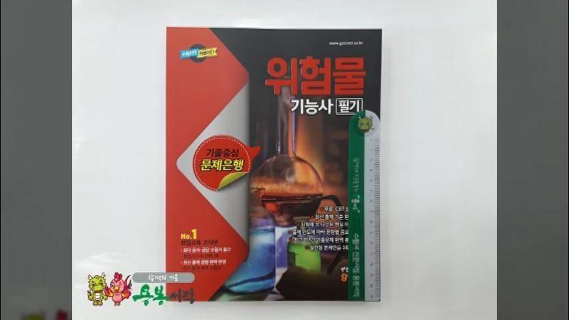 (위험물기능사)2018 위험물기능사 필기,한국고시회