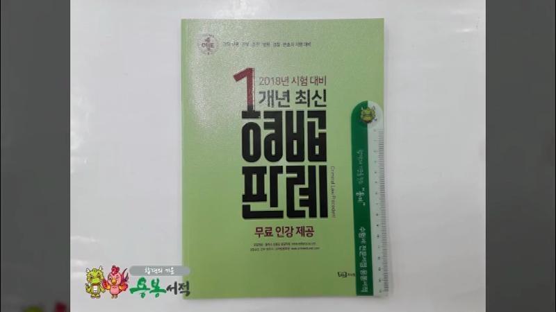 (김원욱 형법)2018년 시험대비 1개년 최신 형법판례,김원욱,좋은책