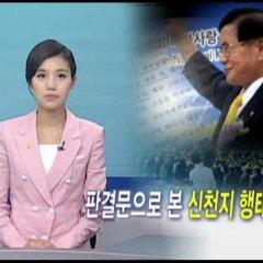 [CBS뉴스] 판결문으로 본 신천지 행태