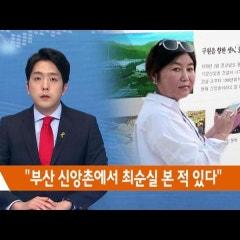 "[CBS 뉴스] ""천부교 신앙촌에서 최순실 본적있다"" 증언..천부교까지 영향력 행사했나?"
