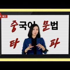 <중문타파> 예고