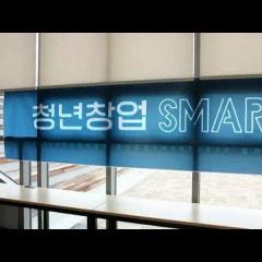 [영상] 청년창업 SMART 2030 설명회와 서부 경기문화창조허브