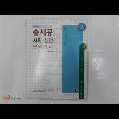 (출시공사회)출시공 사회 실전모의고사(9급 공무원),김정훈,권영찬,피데스