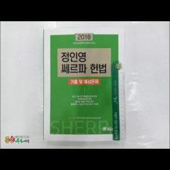 (정인영헌법)2018 정인영 쎄르파 헌법 기출 및 예상문제,정인영,훈민정음