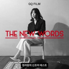 GQ FILM : 정려원의 신조어 테스트