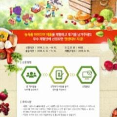 [체험단모집]스타트업 농식품을 무료로 전국민대상