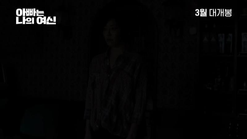 일본영화콜렉션 <아빠는 나의 여신> 시사회 이벤트